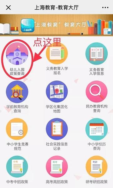 """沪16区幼儿园2019招生政策今公布!部分区要求""""三年一户"""""""