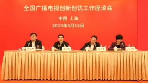 用精品力作,礼赞新中国,国家广播电视总局全面部署庆祝新中国成立70周年宣传工作