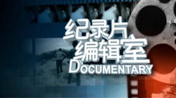 """面向世界""""记录""""中国,上海成立全国首个纪录片中心"""