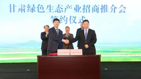 甘肃绿色生态产业招商推介会在沪举行