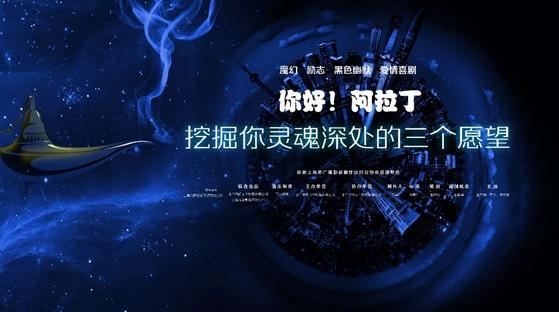 当阿拉丁神灯遇上老上海,会有怎样神奇魔幻的故事?