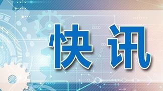 助推长三角市场一体化 沪苏浙皖市场监管部门联席会议召开