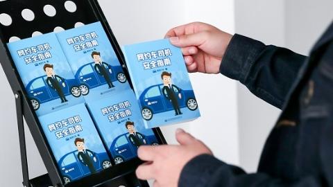 国内首个网约车司机安全指南在沪发布