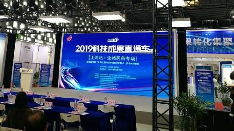 科技成果直通车(上海站)首次亮相上交会