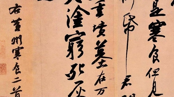 """苏轼的""""日课"""""""