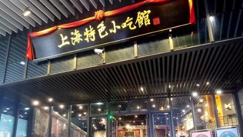 【新时代新作为新篇章】第二届进博会国家综合展有望延展10天 上海特色小吃馆也将改造升级
