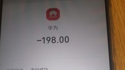 """半年里华为钱包网游充值2万元 用户""""喊冤"""":从未开通 为何能扣费?"""