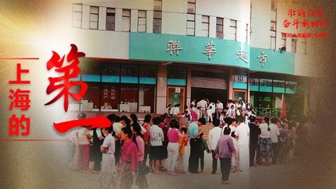 上海的第一|1984年首现自选商场 此后上海连锁超市遍地开花