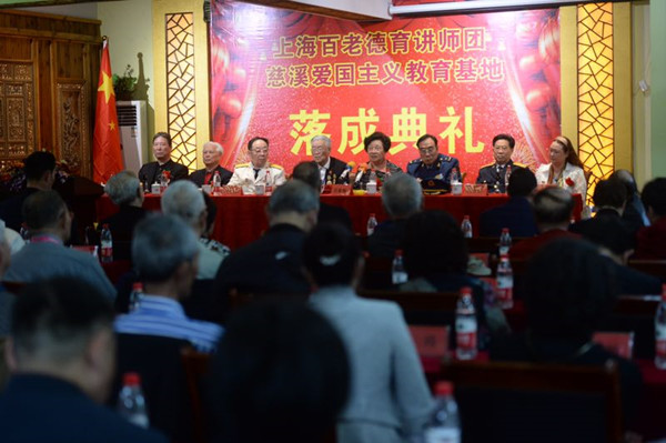 浙江省首个上海百老德育讲师团爱国主义教育基地揭牌成立