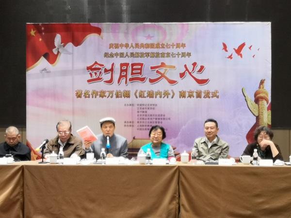 剑胆文心——万伯翱《红墙内外》南京首发