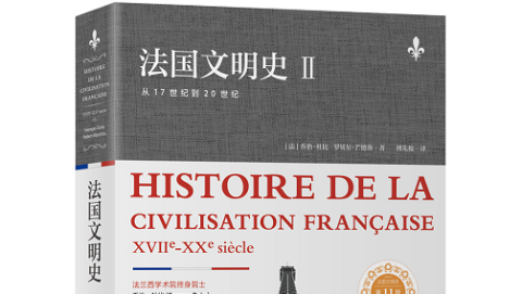 巴黎圣母院大火之后,让我们了解一下《法国文明史》