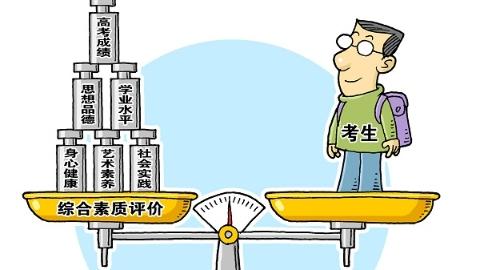 上海中医药大学5月启动综合评价招生 成沪10所高考综评改革试点院校之一