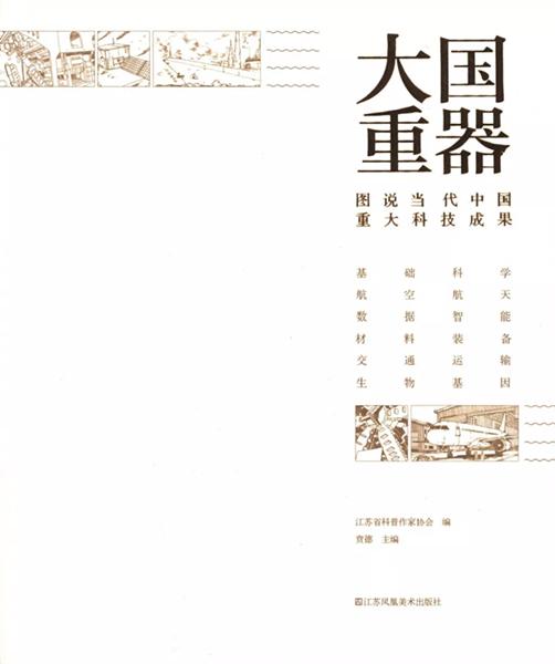 第十四届文津图书奖今日揭晓,评委朱永新:原创图书的异军突起