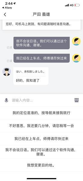 """上海赴日航班数量全国居首 日本三地实现""""一键叫出租车"""""""