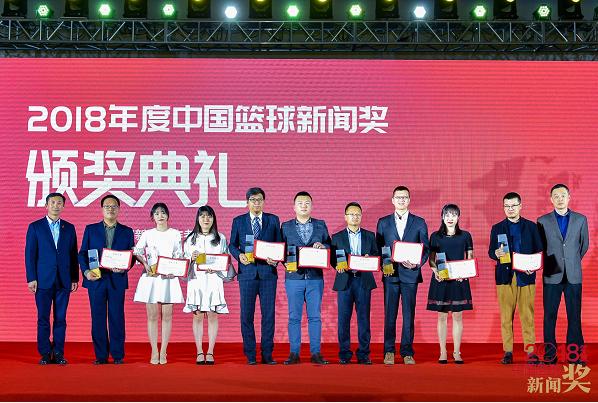 """""""看见""""篮球之美,2018年度中国篮球新闻奖颁奖典礼在京举行"""