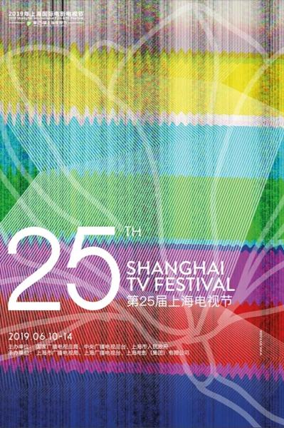 第25届上海电视节6月10日-14日举行,高希希任?#23376;?#20848;奖评委会主席