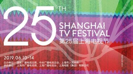 第25届上海电视节6月10日-14日举行,高希希任白玉兰奖评委会主席