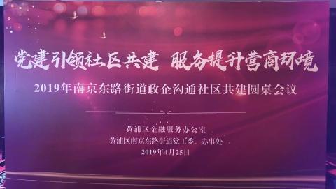 """南京东路街道企业都有啥需求?""""社区共建圆桌会""""实现政企沟通""""零距离"""""""