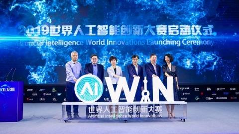 """挑战无人驾驶 """"世界人工智能创新大赛""""今在沪启动"""