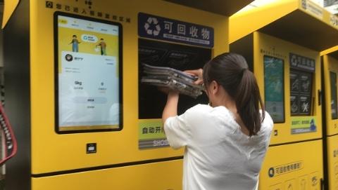"""10台智能回收机入驻复旦 能""""吃""""八类可回收物"""