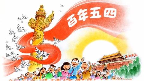 独家述评|百年五四,上海召唤青春力量
