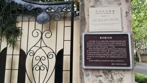 为一个人 逛一座城 | 黄佐临在泰安路的岁月痕迹