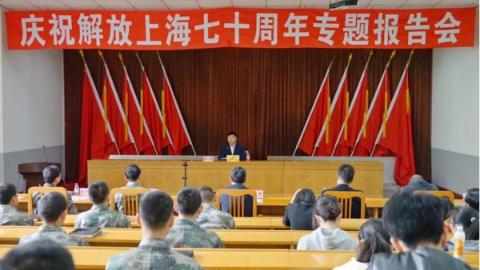"""""""庆祝上海解放70周年报告会""""在""""好八连""""所在部队举行"""