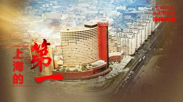 上海的第一 | 第一家五星级宾馆的传奇:华亭宾馆首批员工多成大酒店高管