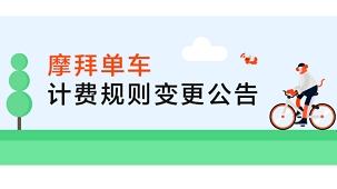 5月13日起上海地区的摩拜也要涨价了 今后你骑不骑车或骑哪家车要算一下了