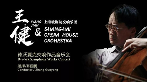 王健与上海歌剧院交响乐团首度合作,用大提琴诉说乡愁