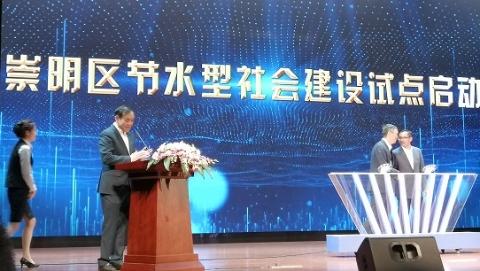 崇明区启动节水型社会建设试点  上海年内将完善节水行动方案