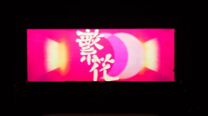 """戏剧如""""热流"""",在城市里传承 传递 传播 传情——记2019上海·静安现代戏剧谷的戏剧瞬间"""