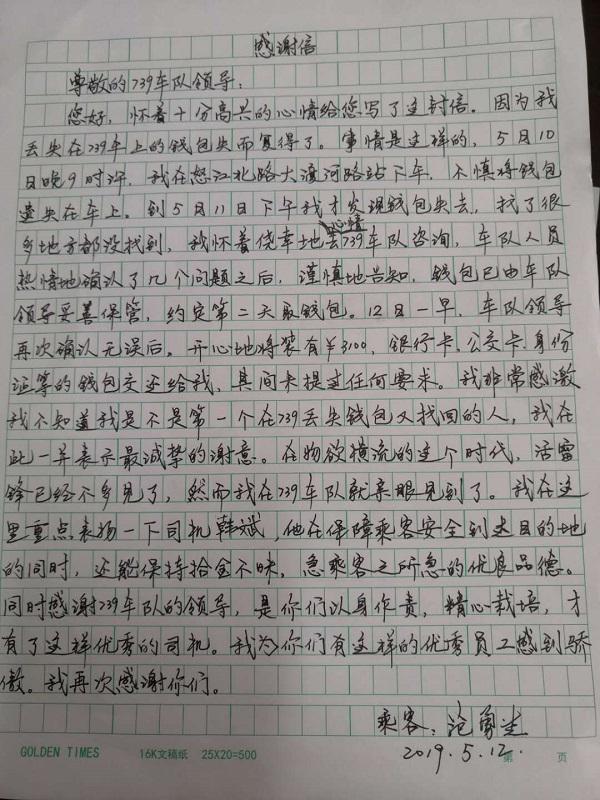 乘客范先生钱包失而复得后写来感谢信(车队供图).jpg