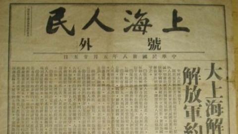 最早报道申城解放的《上海人民》