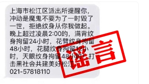 """松江警方辟谣:""""纹身将被拘留48小时""""系谣言"""