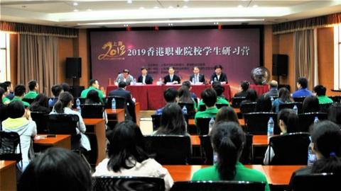 2019香港职业院校学生研习营今天开营