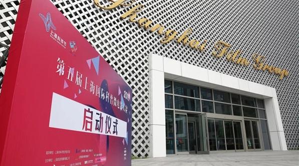 科技与电影每年一度的对话 第五届上海国际科普微电影大赛启动