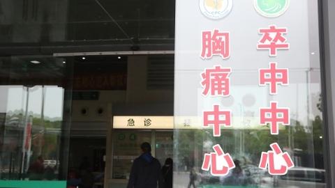 浦东医院成为浦东区属医院首家国家高级卒中中心