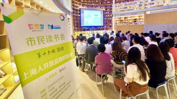 市民读书会:听熊月之讲开放、包容、创新的上海