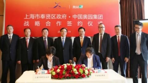 一单投资125亿,中国奥园集团大中华区总部落户东方美谷