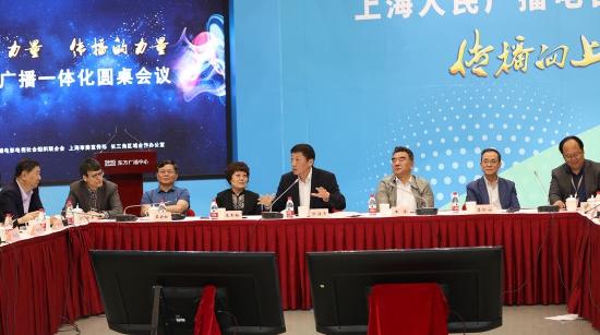 """长三角广播""""一体化""""圆桌会议召开 网络电台开始""""发言"""""""