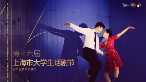第十六届上海市大学生话剧节今晚开幕 聆听学子们对戏剧的表白