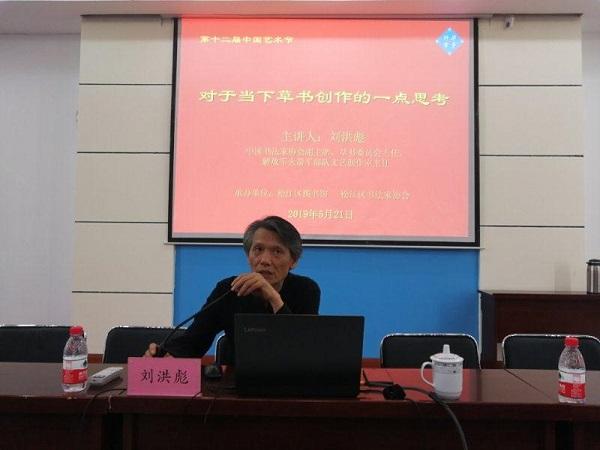 中国书协副主席、草书委员会主任刘洪彪 (2).jpg