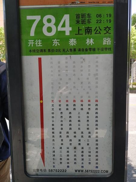 784路公交车这处站名叫灵岩南路杨南路.jpg