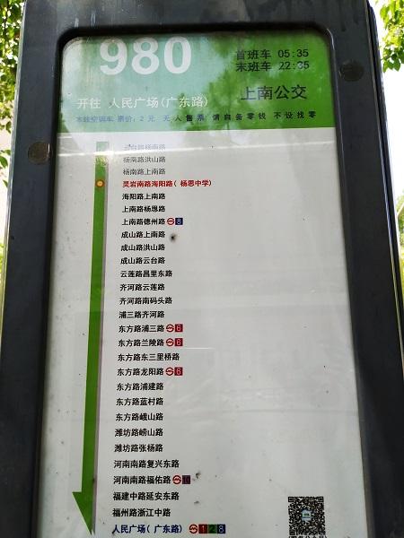 980路公交车这处站名叫灵岩南路海阳路.jpg