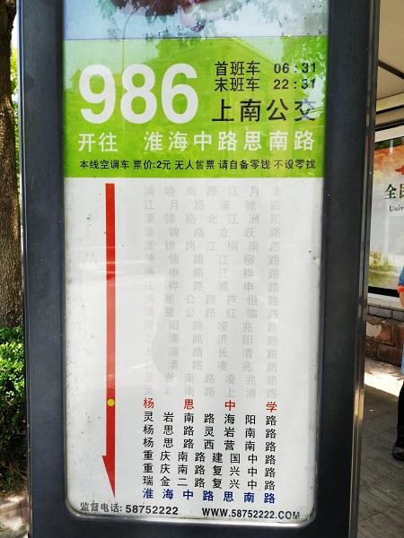 """986公交车这站站名叫""""杨思中学"""".jpg"""