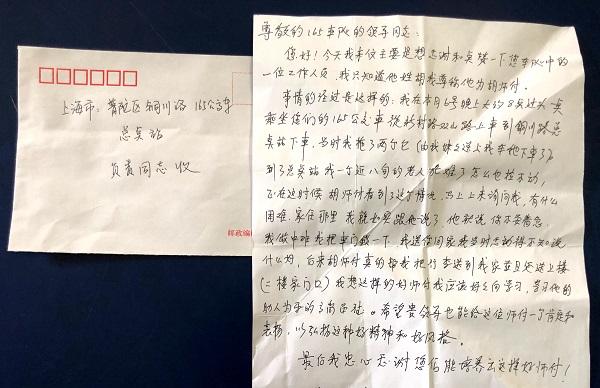 八旬市民褚女士写信表扬乐于助人的165路驾驶员胡卫东(车队供图).jpg