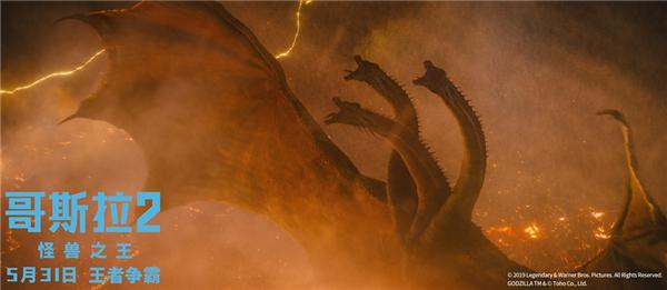 《哥斯拉2:怪兽之王》今日看片,四大远古巨兽的殊死搏斗太惊人!_文体社会 - 新民网 -NEM1_20190525_C0324046808_A1690691