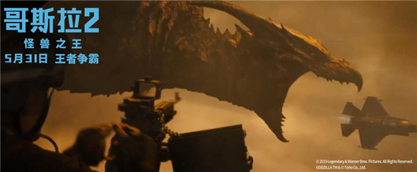 《哥斯拉2:怪兽之王》今日看片,四大远古巨兽的殊死搏斗太惊人!_文体社会 - 新民网 -NEM1_20190525_C0324046808_A1690692