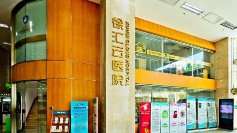 徐汇云医院:4年服务145万人次